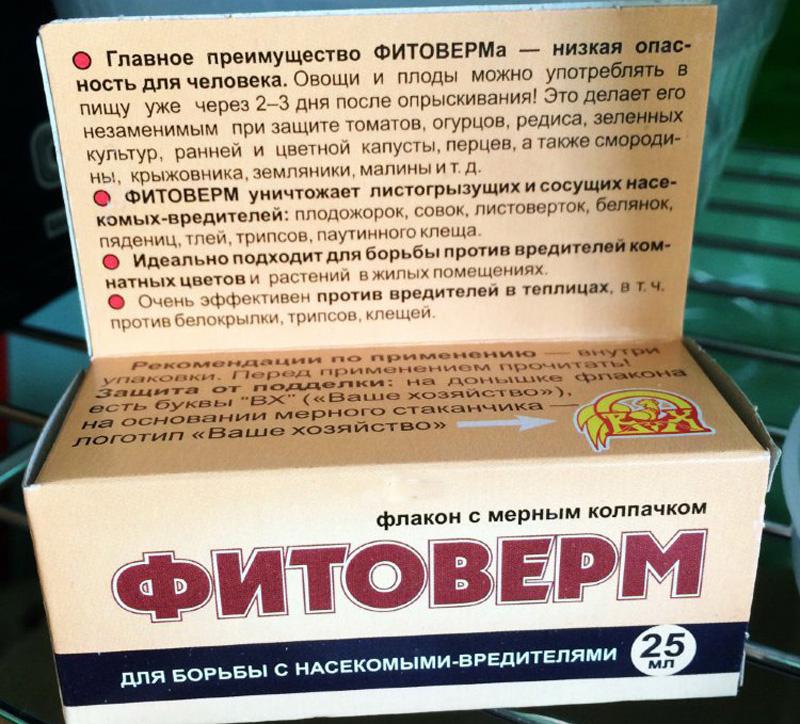 обработка фитовермом